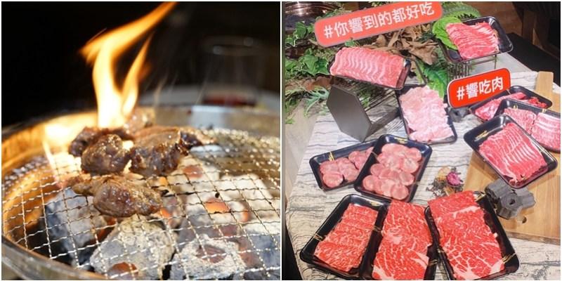 宅在家也可以吃好肉~挑戰廚藝很優雅!響燒肉好肉可外帶或外送到你家.可客製化火鍋肉片.燒烤肉片.牛排!