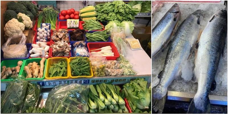 新竹最完整蔬菜.肉品.海鮮.豆類食品外送資訊懶人包!防疫期間大家不用出門安心在家等最新鮮的食材送到啦!