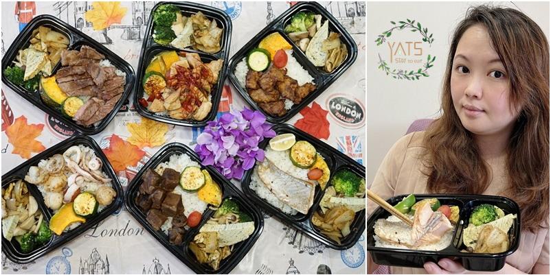 新竹關新光埔葉子YATS 義式風味美味與健康防疫餐盒180元起!滿10盒3公里內免運費。特約店家享95折!(埔頂路園區便當外帶外送)