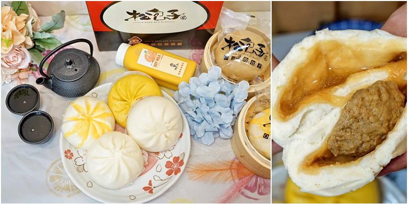 新竹竹北松包子OS桑的包子|食尚玩家阿松的瀑布流出肉汁軟綿包子!創意口味的雙色奶黃包。起司包。咖哩包(菜單營業時間地址電話)