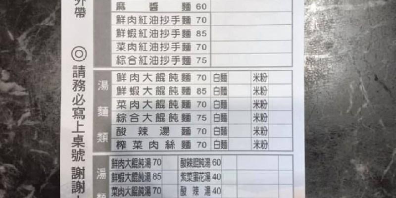 新竹美食餐廳.游麵館(菜單價錢.地址電話營業時間)