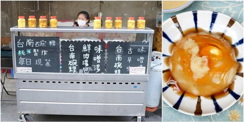 新竹竹北六甲頂台南碗粿|一位雙癌症媽媽靠雙手奮的感人美食記事!(竹北市場)