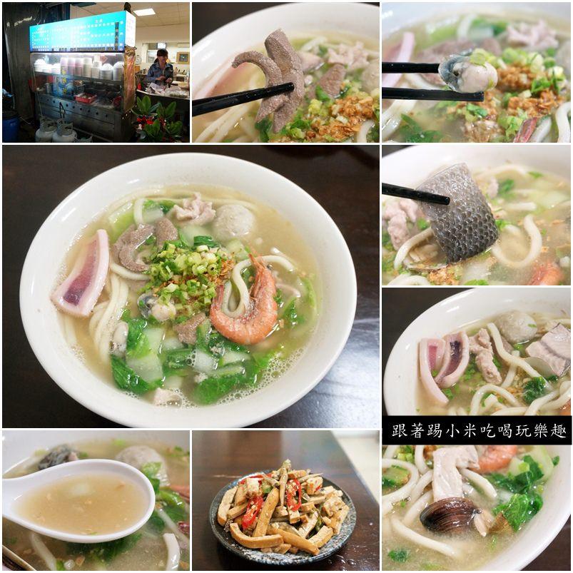 新竹美食|多達10種食材CP值超高的海鮮烏龍麵-鮮下手海鮮粥麵-(虱目魚/炸海鮮)–踢小米食記