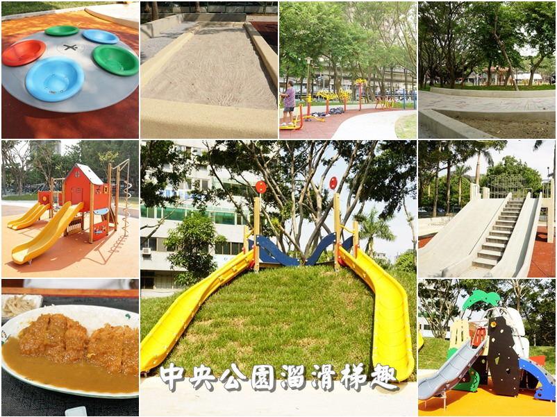 新竹中央公園溜滑梯趣-4座溜滑梯。5人搖搖馬。玩沙池童趣公園9.3~4「寶貝童樂會」資訊(美食懶人包/東大路/中央路/停車場)–踢小米遊樂