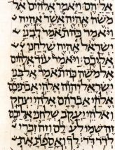 Exode 3v14-15 Codex de Leningrad