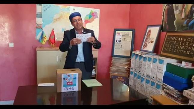 رئيس التجمع العالمي الأمازيغي يجدد دعوته إلى إيمازيغن من أجل التسجيل في اللوائح الانتخابية من اجل التغيير
