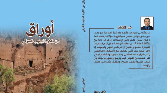 اصدارات: الكاتب عباس زهير يوثق لذاكرة تنغير في مؤلف أوراق من ذاكرة الجنوب الشرقي