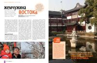 dom_China+--2-page-001