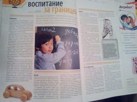 Tiny Expats got published in a Russian magazine My Baby and I - again!