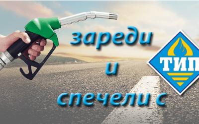 За всеки 10 литра гориво – подарък течност за чистачки