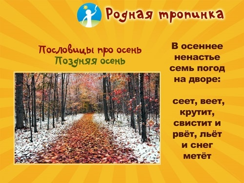 Картинки про осень для детей детского сада сентябрь ...