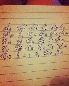 Красивые картинки красивый прописной почерк русский