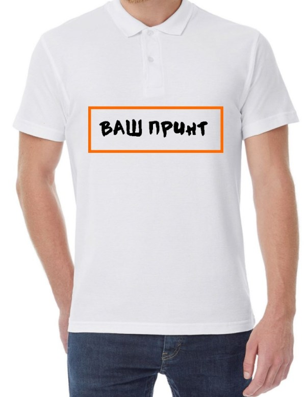 Футболка Поло с печатью (Термотрансфер)