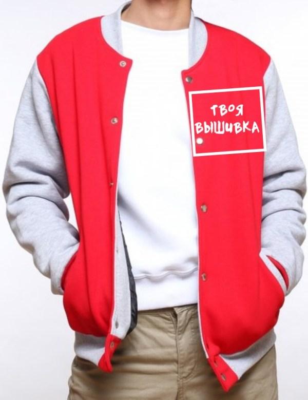 Куртка Бомбер с индивидуальной Вышивкой