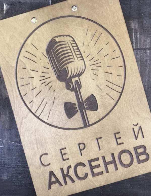 Планшет деревянный с гравировкой A4