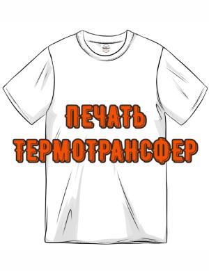 Печать на одежде (Термотрансфер)