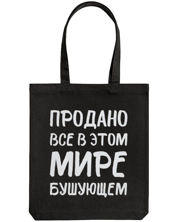 Сумка-шоппер с печатью (Термотрансфер)