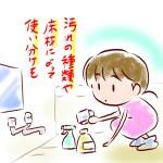 掃除方法!お風呂の床は汚れに合わせた洗剤選びでラク落ち