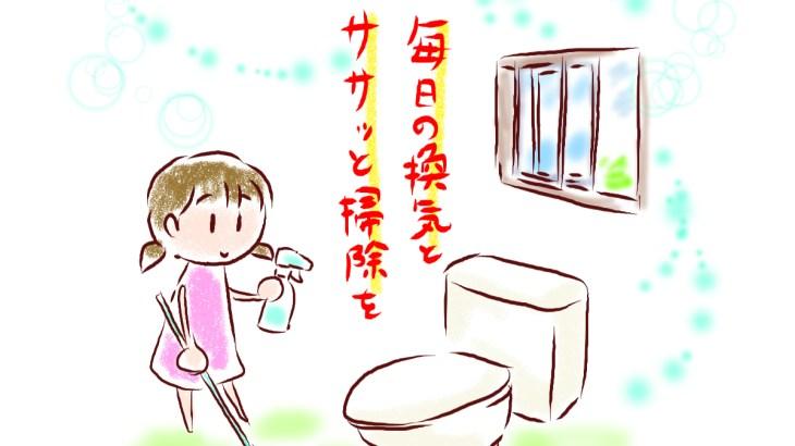トイレの床掃除【黒ずみ】を取る方法とキレイを保つ方法
