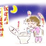 掃除のトイレ【黒ずみ編】目指せ!黒ずみ知らずのピカピカ便器
