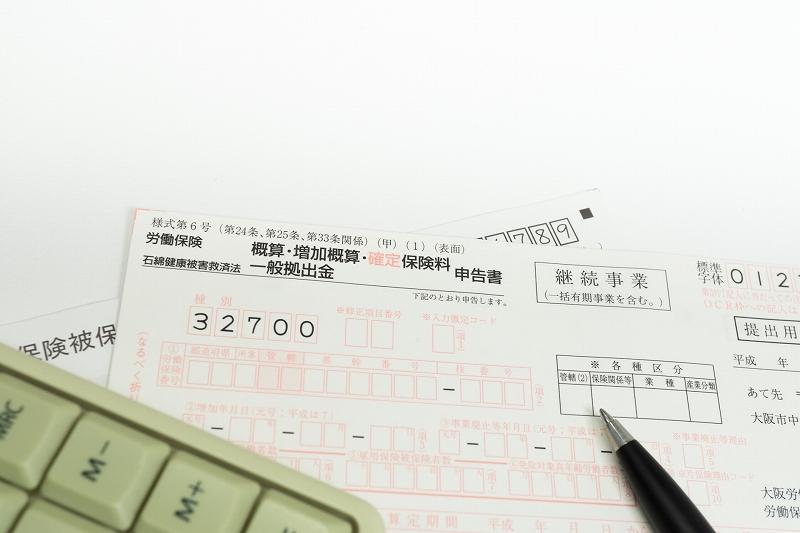 【雇用主・個人事業主】労働保険の加入対象