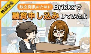 【特別企画】 独立開業のためにBricksで融資申し込みしてみたよ