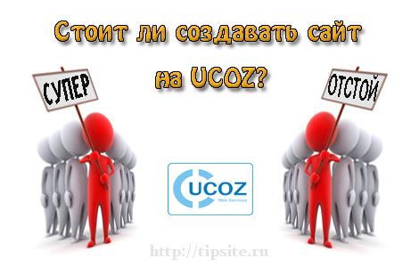 стоит ли создавать сайт на ucoz