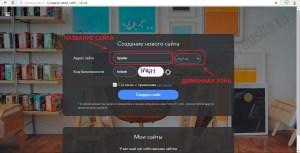 создать сайт Ucoz