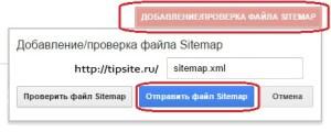 добавить карту сайта в гугл