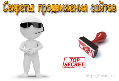 секреты продвижения сайтов