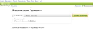 Добавить сайт в яндекс.карты 2