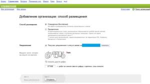 Добавить сайт в яндекс.карты 6