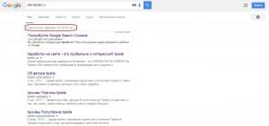 дубли гугл