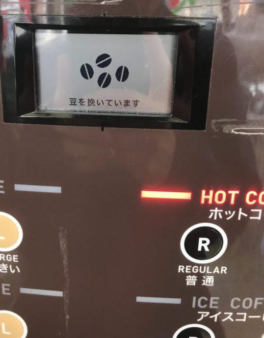 セブン コーヒーマシン1