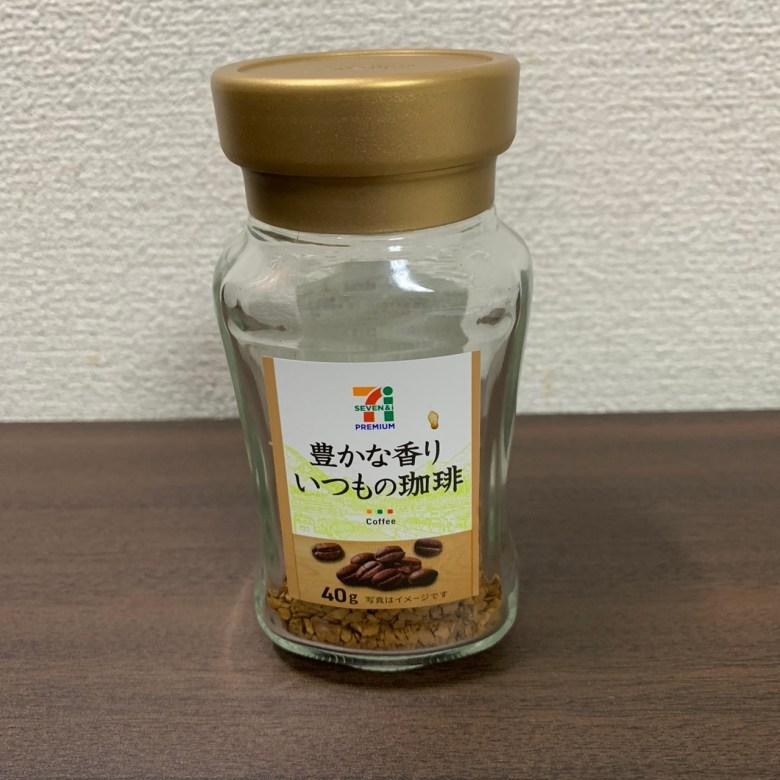 セブンのインスタントコーヒー『豊かな香りいつもの珈琲』