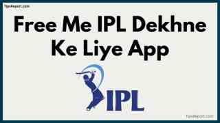 Free Me IPL Dekhne Ke Liye App