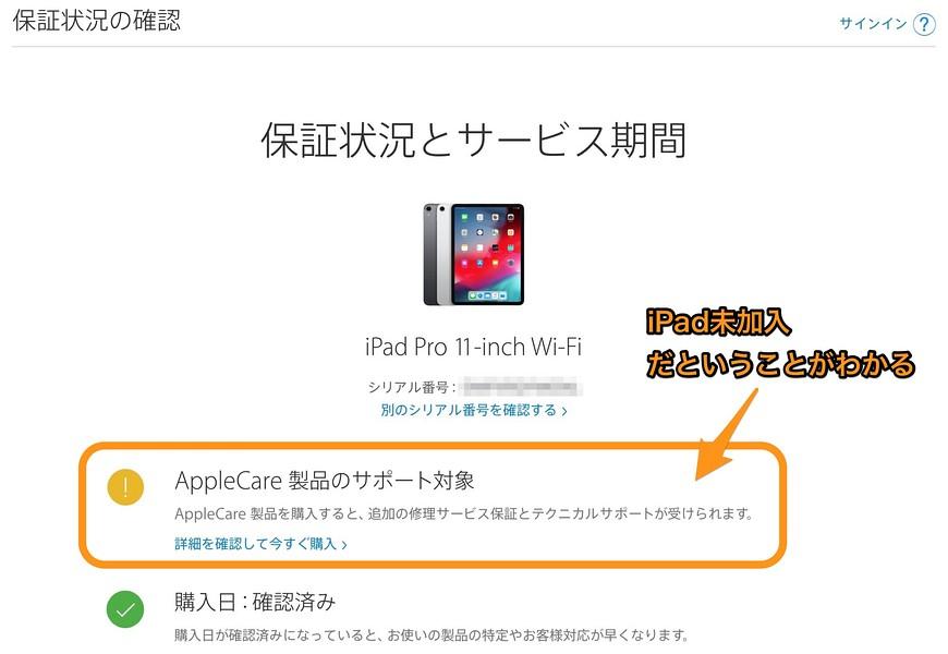 Ipad アップル ケア