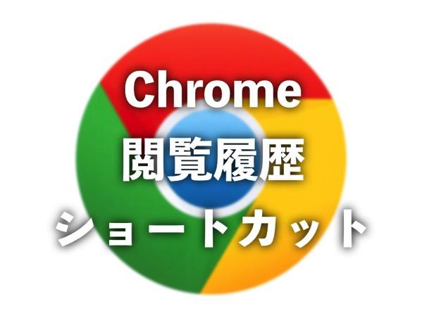 ChromeHistoryShortcut shutterstock 279059117