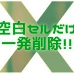 【Excel】特定列の空白セルだけを一発削除する