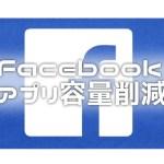 【iPhone】肥大化したFacebookアプリの容量を削減する方法