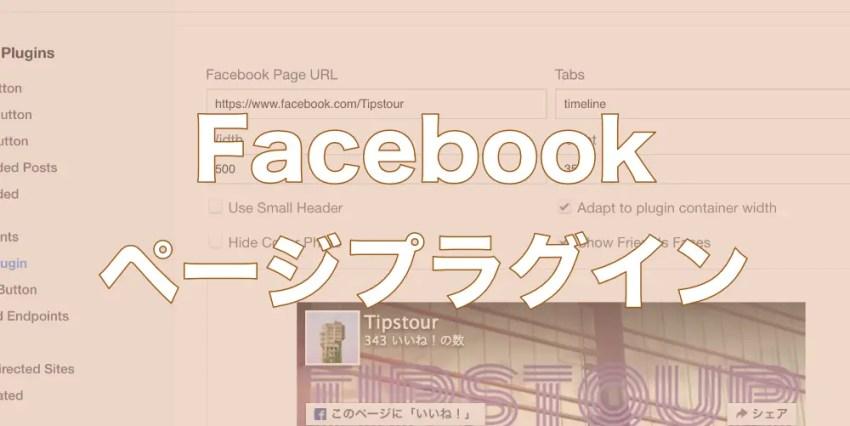 FacebookPagePlugin2016-0214-151603