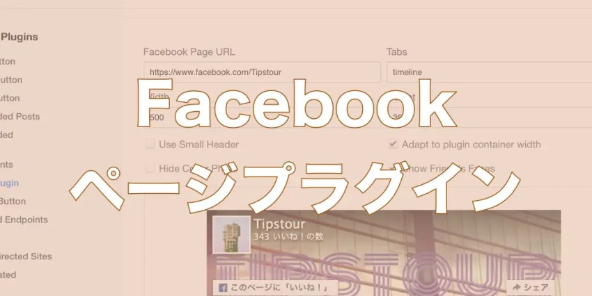 FacebookPagePlugin2016-0214-151603