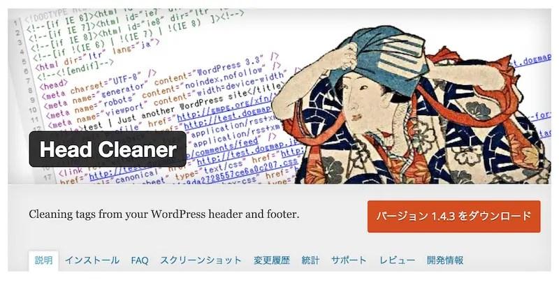 HeadCleanerBug_Cap 2016-08-01 16.10.54