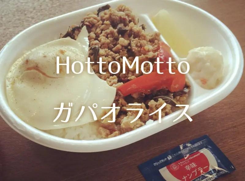 HottoMottoGapaoRice_Cap 2016-07-04 13.09.09