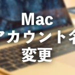 【Mac】アカウント名と画面に表示される名前を変更する方法