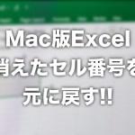 【Mac版Excel】消えてしまったセルの「行番号」「列番号」を元に戻す方法