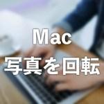 【Mac】縦向きに保存された写真を一瞬で横向きに保存しなおす方法