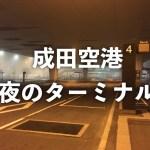 【成田空港】ターミナル2に深夜到着・早朝便を待ってみた 快適に過ごすにはココがオススメ(2018年版)