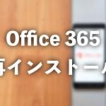 【Office365】別のPCにOfficeをインストールし直す方法 (使わなくなったPCで非アクティブ化する方法!)