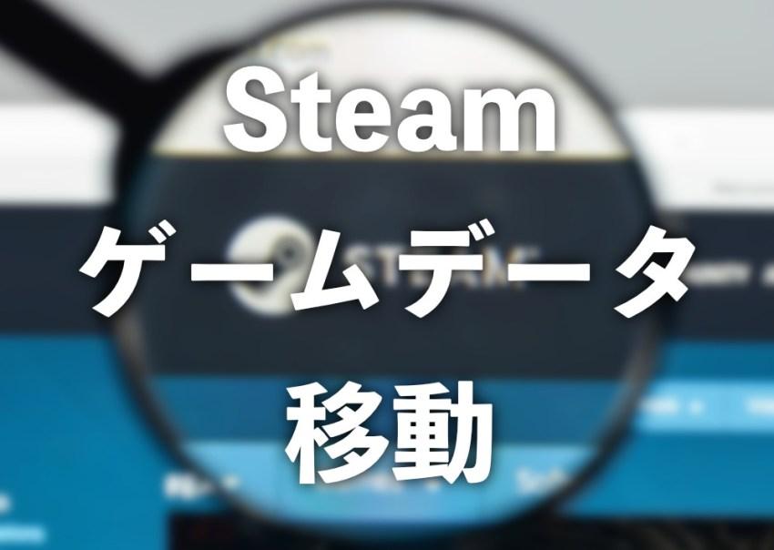 SteamMoveGameData shutterstock 703264144